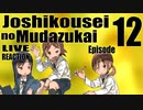 ▶Live Reaction◀ Joshikousei no Mudazukai Ep12