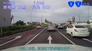 【車載動画】国道4号part18+V