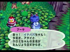 ◆どうぶつの森e+ 実況プレイ◆part163