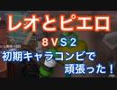 【第五人格 Identity V】レオとピエロの初期キャラコンビで8vs2!