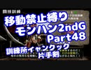 【MHP2G】移動禁止縛り【Part48】訓練所イャンクック<片手剣>(VOICEROID実況)(みずと)