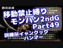 【MHP2G】移動禁止縛り【Part49】訓練所イャンクック<ハンマー>(VOICEROID実況)(みずと)
