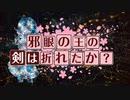 【卓m@s/ゆっくりTRPG】邪眼の姫の物語/第弐百参拾壱話【SW2.5】
