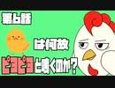 【オリジナルアニメ】ひよこは何故ピヨピヨと鳴くのか?