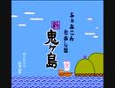 【全曲集】 ふぁみこんむかし話 新・鬼ヶ島 (SFC音源版)