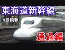【東海道新幹線】台風接近中の豊橋駅で新幹線通過を撮ってみた【JR東海】