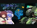 現役女子小学生が遊ぶ『蒼き雷霆 ガンヴォルト』【VOICEROID実況】