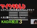 マイクラ肝試し2019打ち上げ枠『マイクラDbD』KADA視点Part3