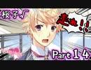 【グラフ】Flyable Heart(桜子√編)【実況プレイ】 Part14