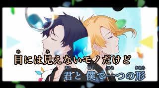 【ニコカラ】シークレットシーグラス《しゅーず×センラ》(Vocalカット)±0