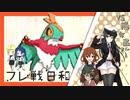 【ポケモンUSM】フレ戦日和 第4話【ゆっくり実況】