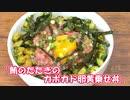 【NWTR料理研究所】鮪のたたきアボカド卵黄乗せ丼【評価☆4】