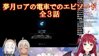 夢月ロアの電車でのエピソード(全3話)【にじさんじ】