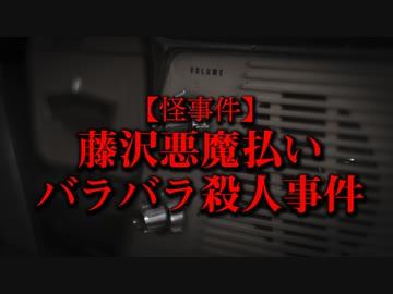 殺人 払い 藤沢 悪魔 事件 バラバラ