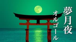 【癒しオルゴール】月夜の物語が始まりそうな、幻想的なBGM