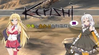 【kenshi】マキとあかりの別荘探し26【VOICEROID実況】