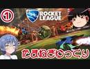 【Rocket League】たまねぎゆっくり 1皮目 【ゆっくり&CeVIO】
