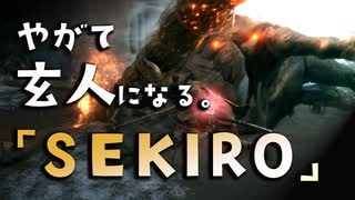 【SEKIRO-隻狼-】やがて玄人になる。【火牛うううううううぅ】実況(7)