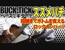 BUCK-TICK / スズメバチ(GUITAR & BASS COVER)