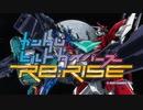 【ガンダムビルドダイバーズRe:RISE OP】~Days~