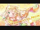 【デレマス】Romantic Now 歌った☆彡【オリジナルMV】