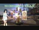 【FF14】VOICEROIDO達のかくれんぼ【VOICEROID実況プレイ】