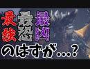 【MHWI】圧倒的破壊力!強い!強いけど...【悉くを滅ぼすネルギガンテ戦】