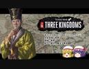 呑併天下!Totalwar Three kingdomsゆっくり実況!(1)