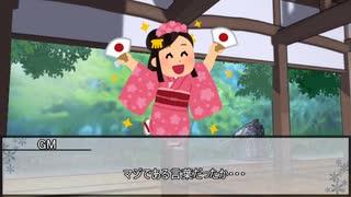 【シノビガミ】こひのうた 第三話【実卓リプレイ】