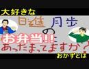 【ラジオ】日進月歩ののどちんこあったまってますか?~好きなお弁当おかずは?~