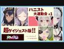 【ハニストコラボ】ハニスト大運動会 第1回 超ダイジェスト版!!【まとめ動画】