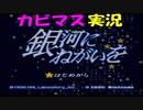 【星のカービィスーパーデラックス】6つの物語を実況プレイ part 13