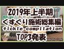 2019年上半期くすぐり施術(くすぐり足ツボ等)総集編&TOP3発表
