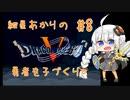 【VOICEROID実況】紲星あかりの勇者を子づくり♡#8【ドラクエ5】