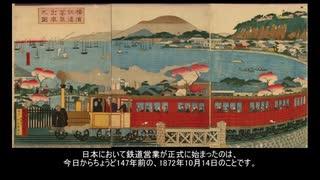 【迷列車で行こう】「文明開化の0キロポスト」ニッポン鉄道誕生記(前編)