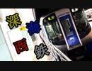 深海西鉄【西鉄電車×Evans】