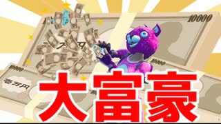 【Fortnite】大富豪ピンクマ!!!【フォートナイト】【茶番】
