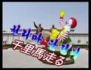 【コマ撮り】千里馬走る PV(NK-POP)
