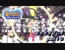 【実況】モタモタしながら星のカービィ スターアライズを2人で実況プレイ part13