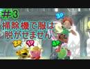 【四人実況】15年来の友人4人で星のカービィスターアライズ part3