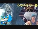 【MHW:IB】マイペースハンター、アイルーにメロメロ#03【編集版】
