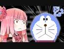 【VOICEROID実況】ずん子と茜とレトロゲーム #2【ドラえもん】