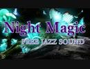 無料音楽素材 - ムーディーな大人のジャズバラードBGM|サックス|FREE SOUND