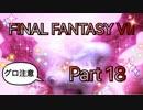 【実況】ファイナルファンタジー7やろうぜ! その18ッ!