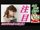 11-A 桜井誠、オレンジラジオ  台風コロッケ ~菜々子の独り言 2019年10月11日(金)