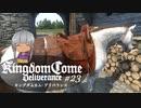【タロンの出稼ぎ紀行】Kingdom Come:Deliverance #23【初見ゆっくり実況】