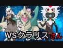 【ポケモンUSUM】とんでもないパートナーズと、Ultra Fes CollectionZ【VSクラリスさん】