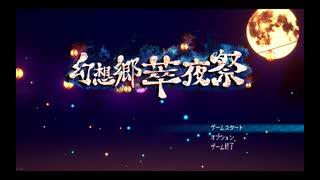 【訛り実況】幻想郷萃夜祭 【PLAYISM】