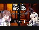 [影廊 -Shadow Corridor-]を一人と一羽がプレイpart1
