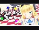 【にじさんじMMD】ドリーミンちゅちゅ - るいのれ式物述有栖(Vocal . 巡音ルカ)